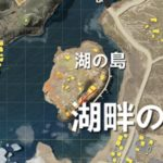 荒野行動の新マップ攻略!(湖の島編)