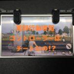 荒野行動のコントローラー使ってみた。FengNiao IPhone/Androidのレビュー!