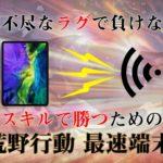 【猛者向け】荒野行動に最適な通信回線(msを下げる・ラグ解消)